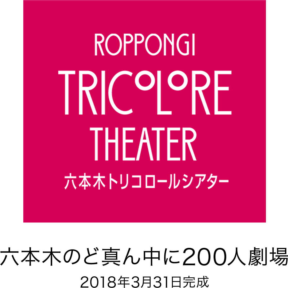 Roppongi Tricolore Theater 六本木のど真ん中に200人劇場 2018年3月31日完成